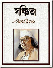Sanchita by Kazi-Nazrul-Islam