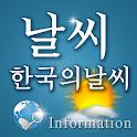 날씨 icon