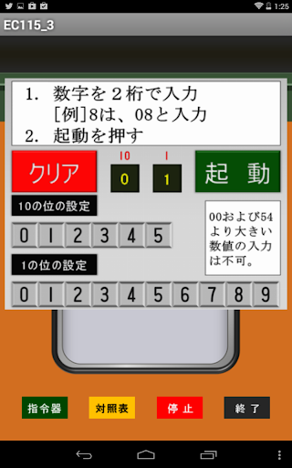 国鉄時代の方向幕 EC115_3 娛樂 App-癮科技App