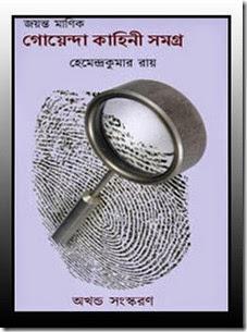 Jayanta Manik Goenda kahini Samagra