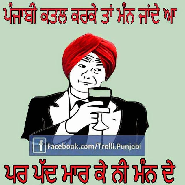 Punjabi kade nahi mande wording image