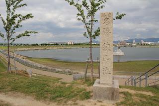 狭山池石碑