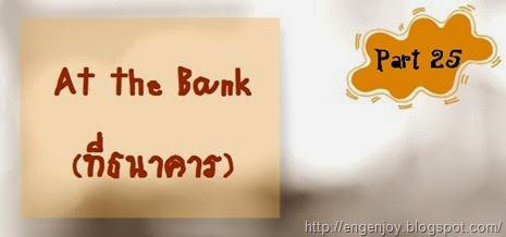 At the Bank_ที่ธนาคารภาษาอังกฤษ