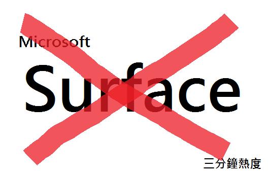 不要買 Surface 的理由