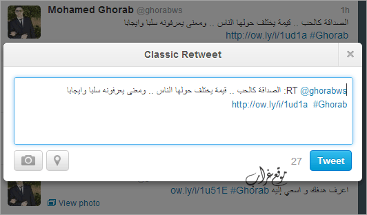 classic retweet box
