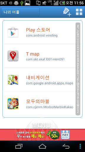 【免費生活App】쉬운 북마크, 즐겨찾기 이지고 (Easy Go!)-APP點子