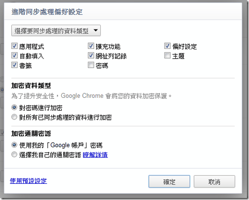 google chrome 12-04
