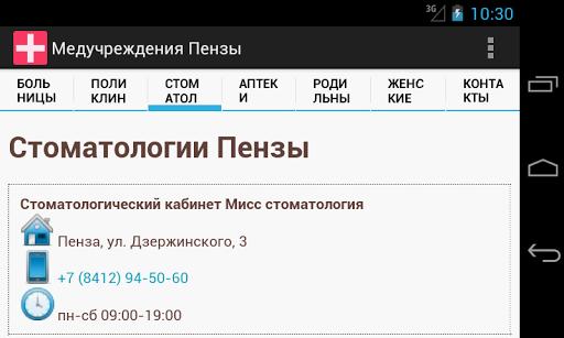 download Демографические процессы в Республике Башкортостан: статистический сборник 2013