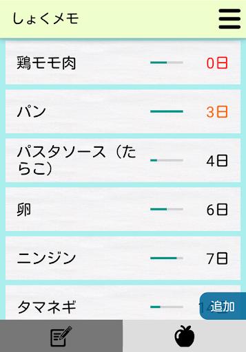 無料生活Appのしょくメモ|記事Game