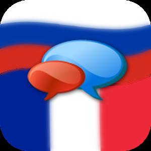 русско французский словарь на телефон андроид