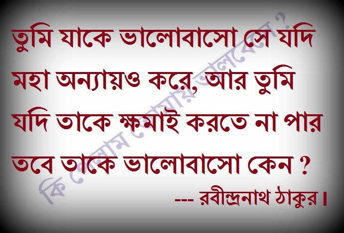Bangla Love Quotes 2 Quotes Links