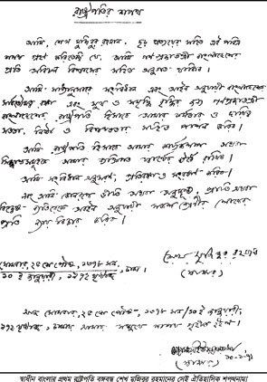Mujibnagar-Government-President.jpg