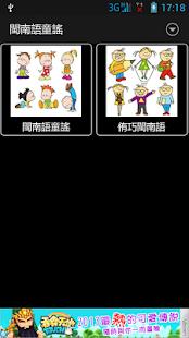玩媒體與影片App|閩南語童謠免費|APP試玩