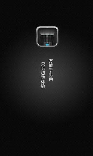 免費工具App|万能手电筒|阿達玩APP