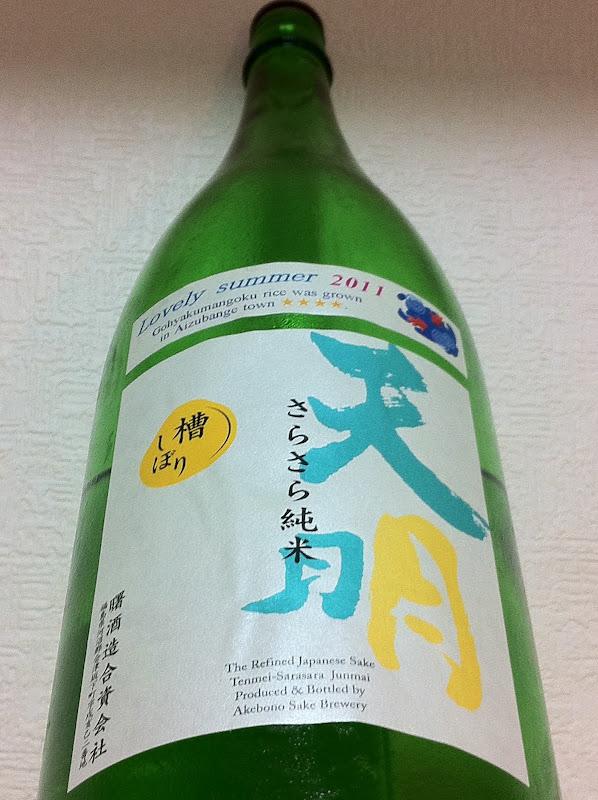 Smoothly: Summer Sake