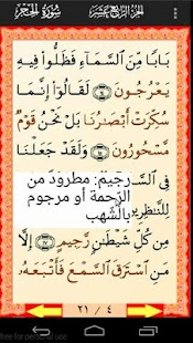 Al-Quran (Free)- screenshot thumbnail