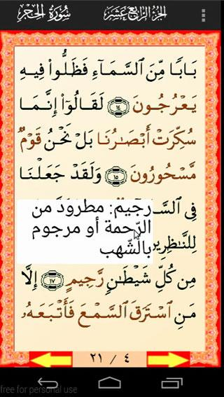 Al-Quran (Free)- screenshot