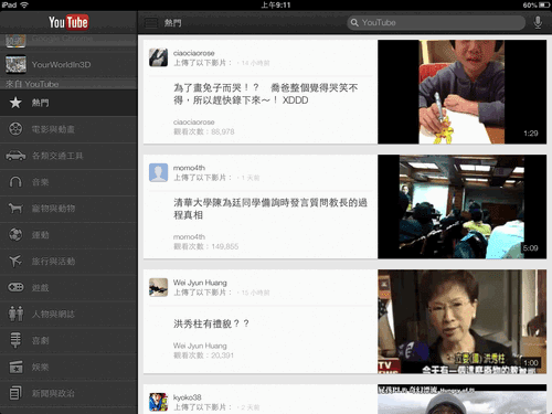 youtube ipad app-08