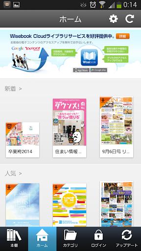 Wisebook OpenViewer カタログビューア