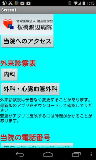桜橋渡辺病院アプリ