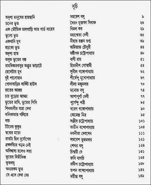 content of 30 Bochorer Sera Bhooter Golpo