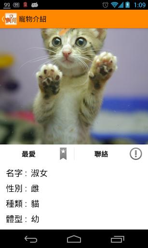 玩免費生活APP|下載寵物宅急便 - 人類最好的心靈夥伴 app不用錢|硬是要APP
