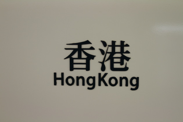 Hong Kong Station Signboard