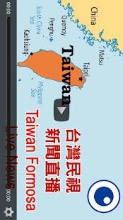 東森新聞台ETTV 直播線上看| iTVer 網路電視