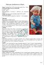 Куклы стандарта Baby Born (Беби Бон) ростом 43 см. Комплект: Вязаные модели от Lynne, перевод Екатерины Зиборовой...