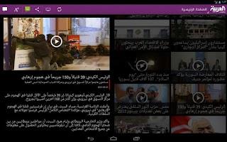 Screenshot of Al Arabiya for Tablets العربية