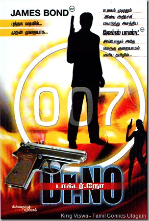 KannaDasan Pathippagam Dr No Tamil Translated Novel Cover Front