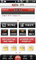 Screenshot of KR레이싱_경마