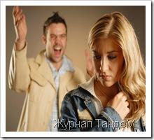 Как заставить жену изменять