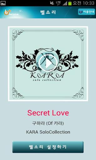 벨소리 : Secret Love [구하라]