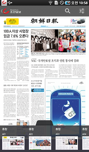 免費新聞App 조선일보 초판 阿達玩APP