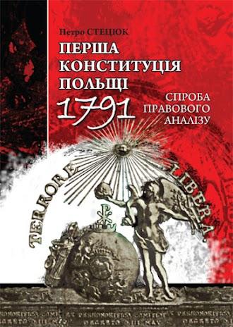 Перша Конституція Польщі (1791): спроба правового аналізу