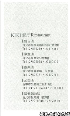KIKI-THAI-CAFE-名片02