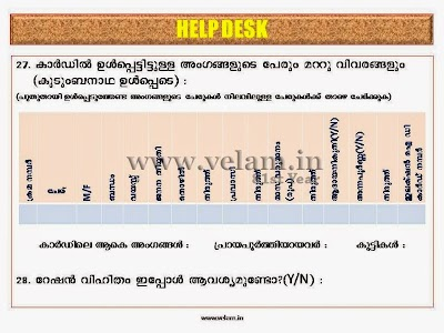 VPV_Ration_Card_Help_Desk-Slide (8).JPG