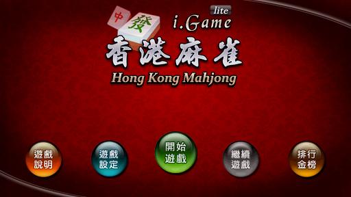 i.Game 香港麻雀
