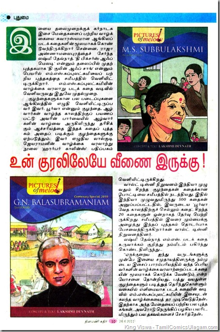 DinaMani Kathir Weekly Supplement to Tamil Daily Dinamani Dated 26062011 Page 01