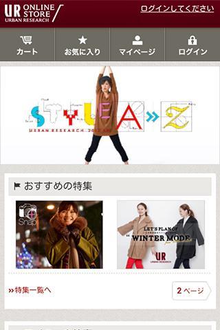 アーバンリサーチオンラインストア:ファッション通販サイト