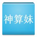 神算妹 icon