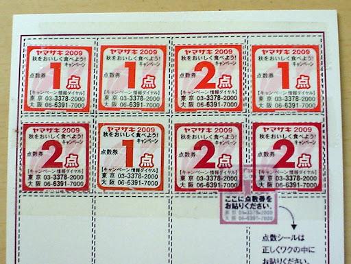 2009-10-30 8-13-27.JPG