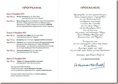 Prosklisi_02