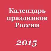 Календарь праздников RUS 2015