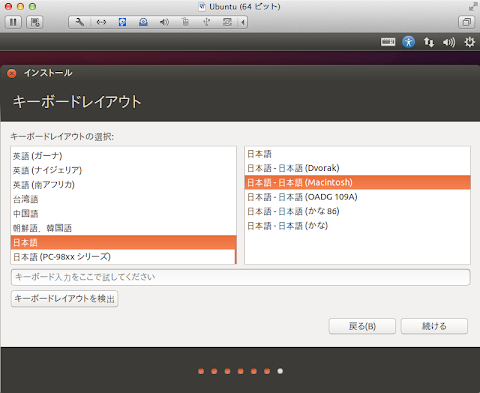 「キーボードレイアウト」にて「日本語- (Macintosh)」を選択