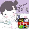 돌콩 Go~!금자(나른해) 카카오톡 테마 icon
