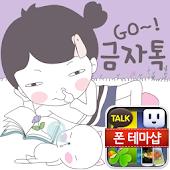 돌콩 Go~!금자(나른해) 카카오톡 테마