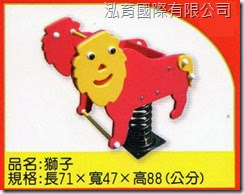雙層搖搖樂-獅子