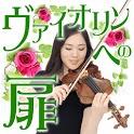 南紫音のヴァイオリンへの扉 icon